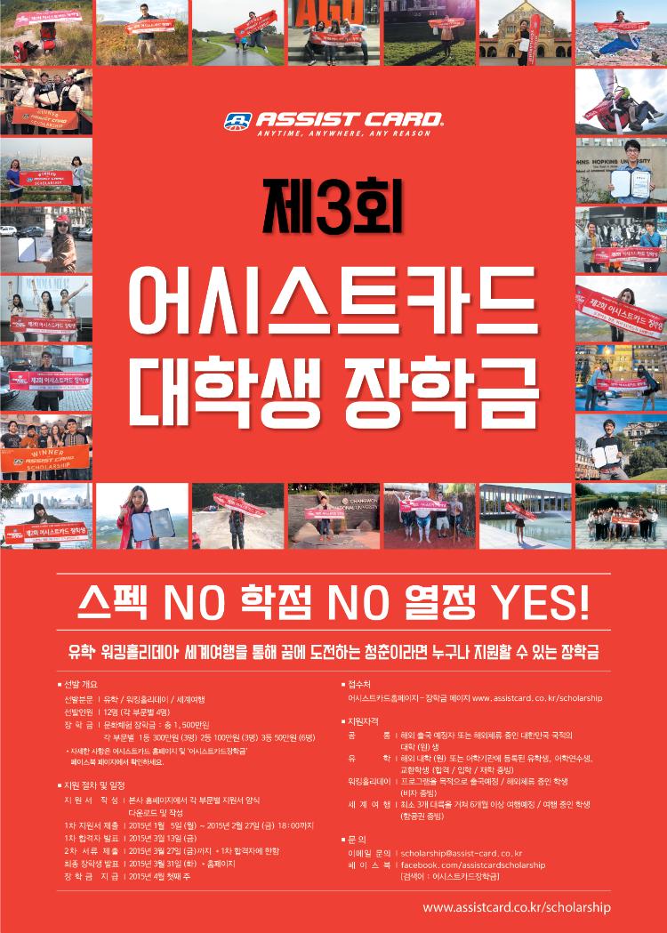 제3회_어시스트카드 포스터 최종.png