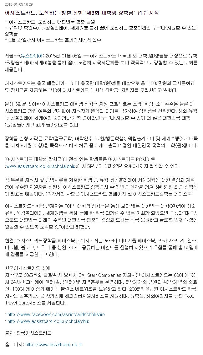 제3회_보도자료1_뉴스와이어1.png